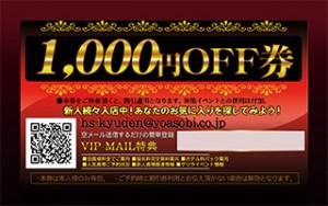 e_023_ticket