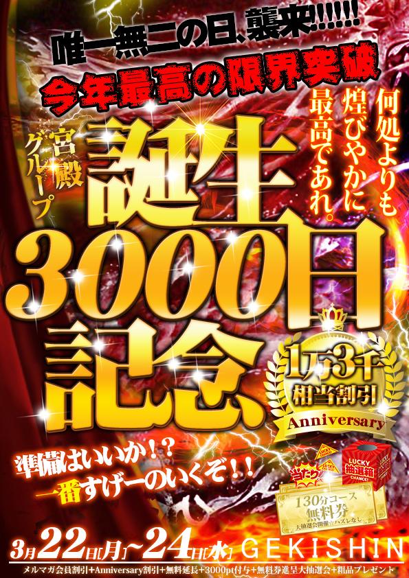 宮殿グループ誕生3000日記念祭~ANNIVERSARY EVENT~