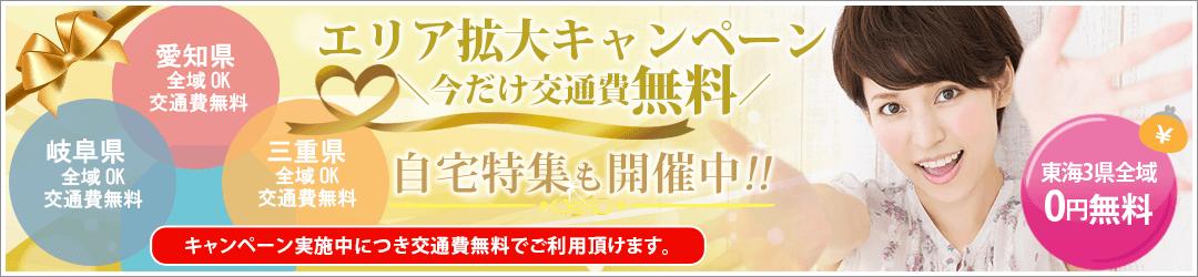エリア拡大キャンペーン