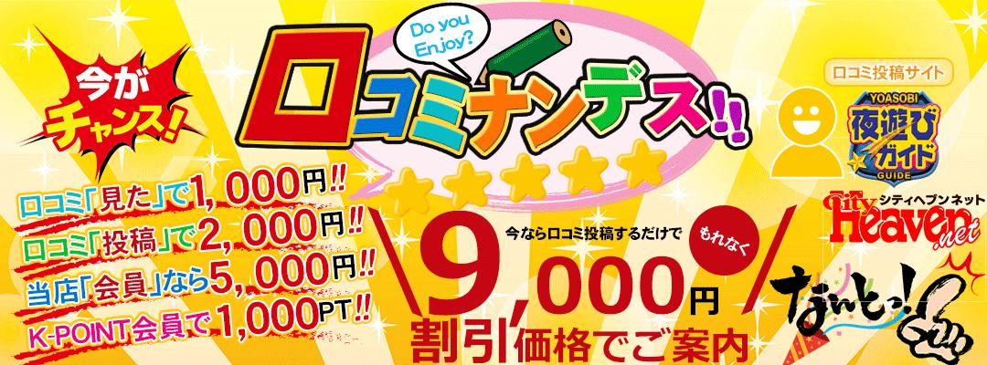 口コミナンデス!遊んだら♪口コミ投稿して9,000円割引GET!!